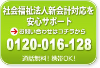 岡山社会福祉法人新会計の無料相談